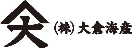 株式会社 大倉海産