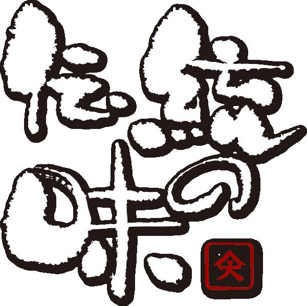 伝統の味 株式会社 大倉海産